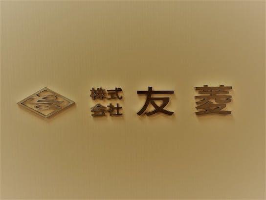 株式会社友菱